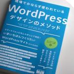 wp-method-book-1