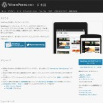 WordPress 3.8 日本語版
