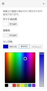 リンク色の項目を追加