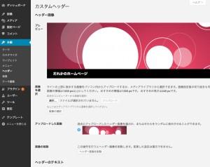 カスタムヘッダーの設定画面(4.0)