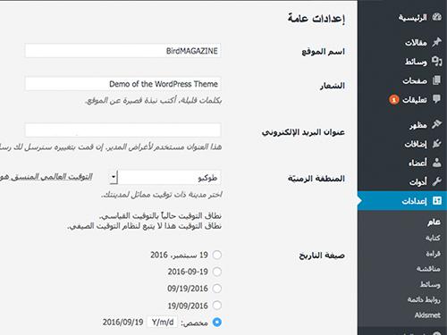 アラビア語のダッシュボード