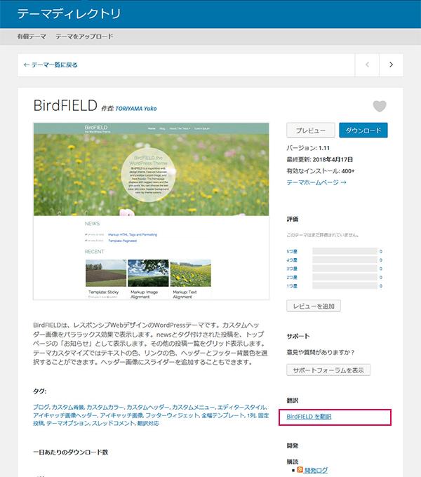 glotpress-birdfield